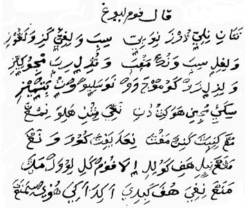 Nat̪ani Niliye / Let me Mourn - Nabahany Collection